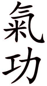 qi Gong en caractère chinois